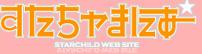 すたちゃまにあ〜STARCHILD WEB SITE〜