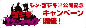 「シン・ゴジラ」公開記念 ゴジラ対エヴァンゲリオン キャンペーン開催!