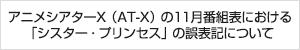 アニメシアターX(AT-X)の11月番組表における「シスター・プリンセス」の誤表記について