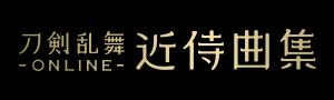 刀剣乱舞-ONLINE- 近侍曲集