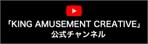 「KING AMUSEMENT CREATIVE」公式チャンネル