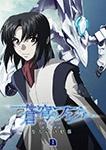 「蒼穹のファフナー EXODUS 1」DVD