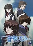 「蒼穹のファフナー EXODUS 7」DVD