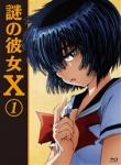 謎の彼女X 1(Blu-ray Disc)