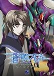「蒼穹のファフナー EXODUS 2」DVD(DVD+CD複合)