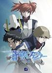 「蒼穹のファフナー EXODUS 4」DVD(DVD+CD複合)