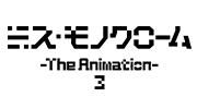 ミス・モノクローム -The Animation- 3