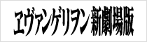 ヱヴァンゲリヲン新劇場版