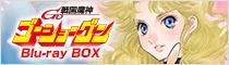 戦国魔神ゴーショーグン Blu-ray BOX
