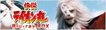 快傑ライオン丸 Blu-ray BOX