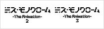 ミス・モノクローム-The Animation- 2/ミス・モノクローム -The Animation- 3
