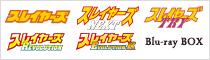 スレイヤーズ Blu-ray BOX