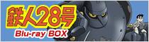 鉄人28号 Blu-ray BOX