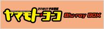 「それゆけ!宇宙戦艦ヤマモト・ヨーコ」Blu-ray BOX