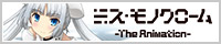 TVアニメ「ミス・モノクローム -The Animation-」2013年10月よりTVアニメ放送中!