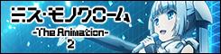 StarChild:ミス・モノクローム -The Animation- 2