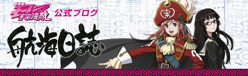 劇場版モーレツ宇宙海賊 公式ブログ 航海日誌
