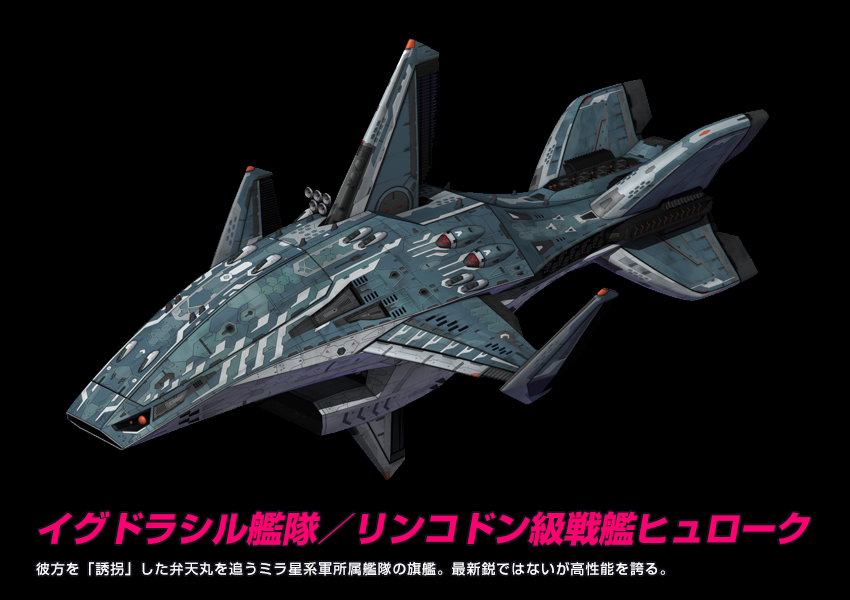 イグドラシル艦隊/リンコドン級戦艦ヒュローク ...: http://www.starchild.co.jp/special/mo-retsu/gekijo/spaceship/