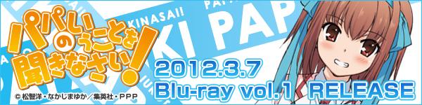 TVアニメ「パパのいうことを聞きなさい!」2012.3.7 Blu-ray vol.1 RELEASE