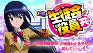 アニメ『生徒会役員共』が全部わかるラジオ、略して全ラ!