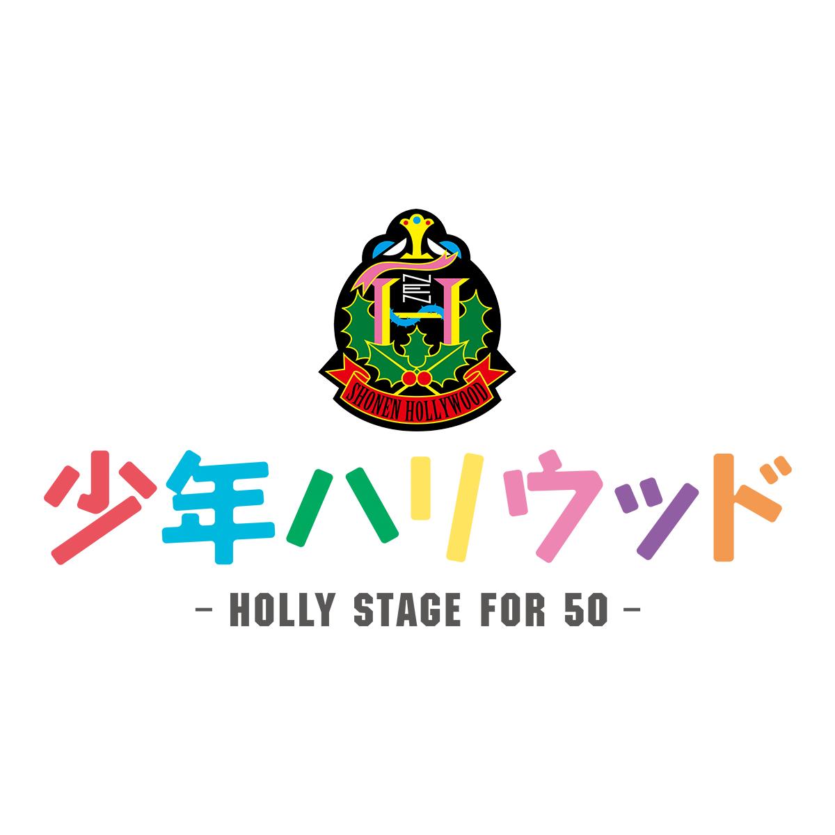 少年ハリウッド -HOLLY STAGE FOR 49-