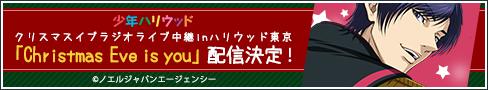 少年ハリウッドクリスマスイブラジオライブ中継inハリウッド東京「Christmas Eve is you」配信決定!