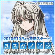 テレビアニメ「ヨスガノソラ」 公式サイト